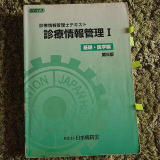 診療情報管理士☆教本2