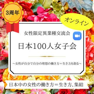 【zoom開催】日本100人女子会