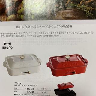 新品・未使用★ブルーノ コンパクトホットプレート