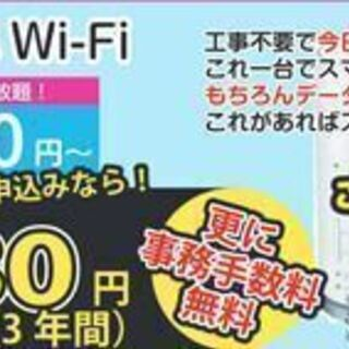 置き型Wi-Fi!工事不要!使い放題!ご契約でタブレットorPC...