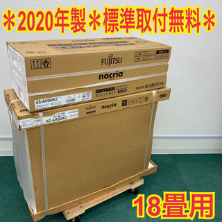新品*富士通ゼネラル 2020年 ノクリアモデル*数量限定*標準...