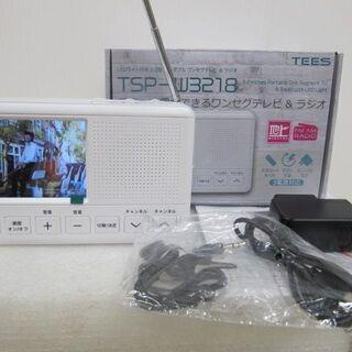 ほぼ新品TEES 3.2型ポータブルワンセグテレビ&ラジオ【家電...