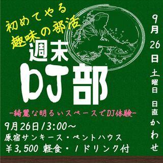 現在24名参加☆ 参加型音楽体験♪-週末DJ部-⭐︎ @原宿