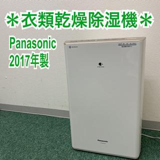 配達無料地域あり*パナソニック 衣類乾燥除湿機 2017年製*製...