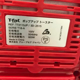 未使用!! T-faL ティファール TT2115JP 2015年製 ポップアップトースター − 愛知県