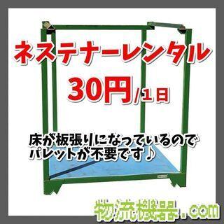 ネステナーレンタル 1日30円~