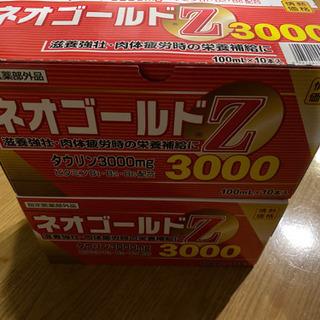 ネオゴールドZ3000(100ml×20本)