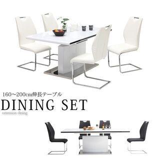 伸長式の食卓セット!160cmから200cmになります!椅子4脚...