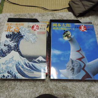 週間 日本の美をめぐる 第1~20巻セット