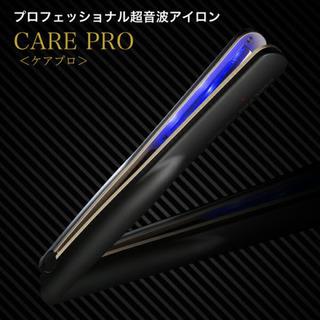 CARE PRO (ケアプロ)