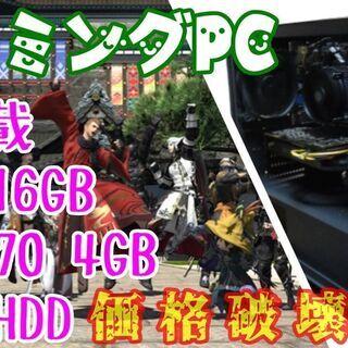 【他サイト45000円にて成約】価格破壊【i7搭載】ゲーミングPC