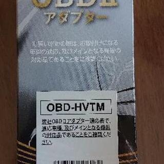 値下げ‼️<新品・未使用>トヨタハイブリッド車用  OBDⅡ変換...