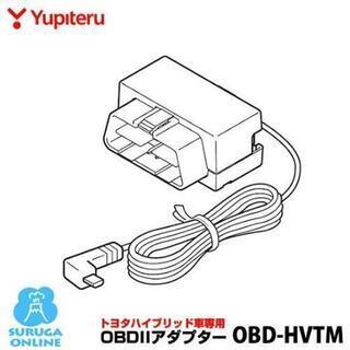 <新品・未使用>トヨタハイブリッド車用  OBDⅡ変換アダプター  ユピテル - 車のパーツ