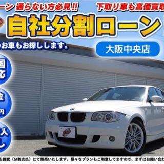 自社ローン/保証人不要/BMW1シリーズ/車検有り