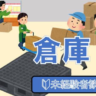 【大村市】 ドライ倉庫内スタッフ(男女年齢不問!外国の方、学生さ...