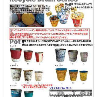 バケツ L ドラム缶リサイクル品 - 家具