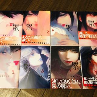 【漫画】累8巻まで【小説】誘 松浦だるまセット