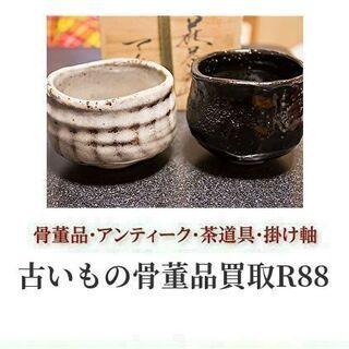 名古屋市や近郊での洋食器・カップ&ソーサー・ブランド食器や酒器・...