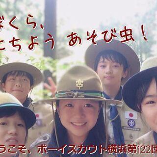 ボーイスカウト横浜第122団!隊員募集中!