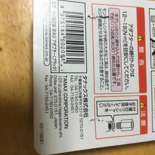 処分済み 無料 バイク用 ミラーアダプター  − 兵庫県
