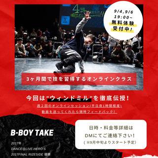 【オンラインレッスン】3か月でブレイクダンスの技を習得!