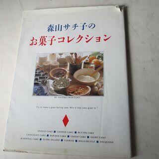 お菓子作りの本 レシピ