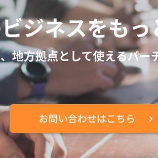 3900円〜【大垣・海津エリア、格安、住所貸し】バーチャル…