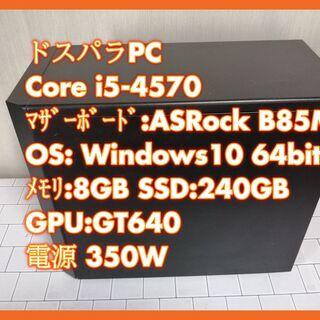 ⭐ドスパラ⭐ミニタワー/第4世代 core i5-4570/メモ...