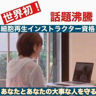 """お急ぎください、世界初の""""細胞再生""""インストラクター資格!!無料..."""