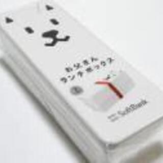 【非売品】 【新品】ソフトバンク おとうさん お弁当箱+定規+ス...