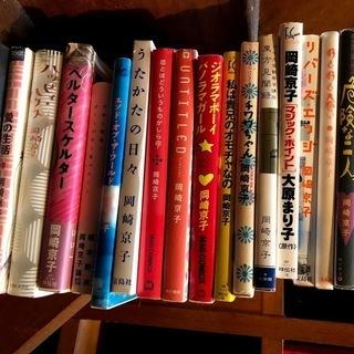 岡崎京子古本漫画コレクション集ROCK 愛の生活 ヘルタースケル...