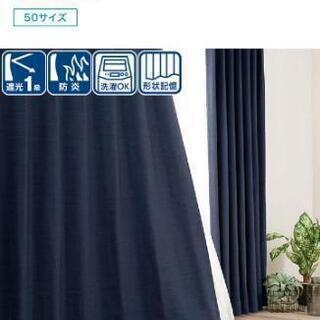 お値下げ☆掃き出し窓用☆ニトリ 遮光カーテン&レースカーテ…