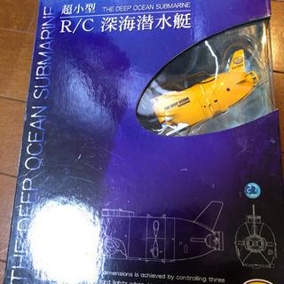 深海潜水艇のラジコン