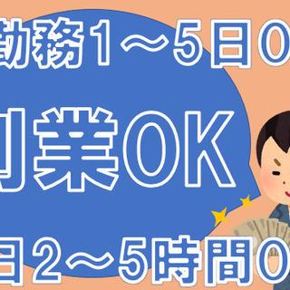 【益城町】コンビニ向け商品の仕分け業務!