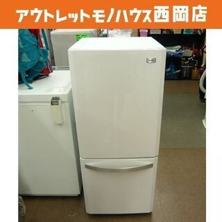 西岡店 冷蔵庫 138L 2ドア 2015年製 ハイアール JR...