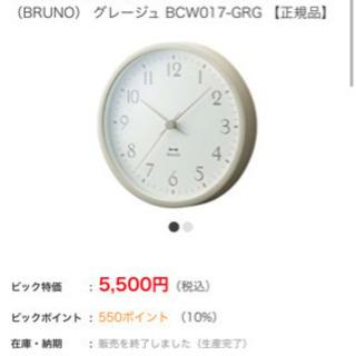 BRUNO 壁掛け時計