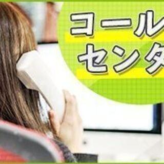 即日可!平日のみ☆【八千代中央駅・車OK】人気のコールセンタース...