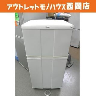 西岡店 冷蔵庫 98L 2ドア 2007年製 ハイアール JR-...