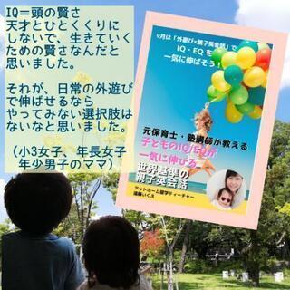 おうち英会話 無料テキストプレゼントキャンペーン - 堺市