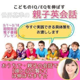 おうち英会話 無料テキストプレゼントキャンペーン