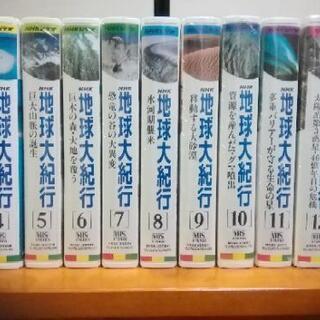 VHSビデオ NHK地球大紀行 [4]~[12]計9本