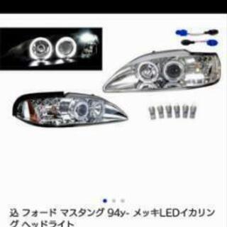 Ford mustang フォード・マスタング ヘッドライト