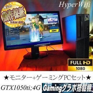 【モニターセット☆高FPSゲーミングPC】フォートナイト◎…