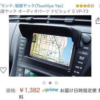 槌屋ヤック オーディオパーツ ナビシェイ S VP-73