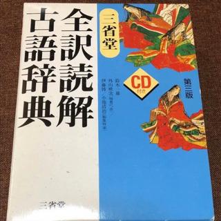 ☆三省堂全訳読解古語辞典 CD付き☆