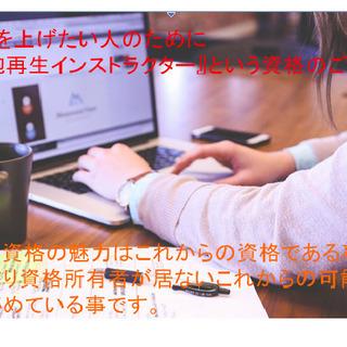【無料・オンラインセミナー】年収をあげたい人のために 『細胞再生...