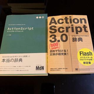 ActionScript 関連書 2冊セット