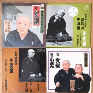 桂文楽 古典落語傑作選など LP レコード4枚セット