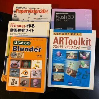 3Dアニメーション関連書5冊セット Papervision Flash