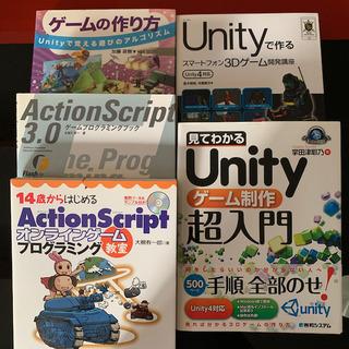 ゲームプログラミング関連書5冊セット 14歳からはじめる…